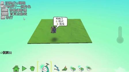 Kodu 第1課 Kodu向前行_1-2 操作環境介紹