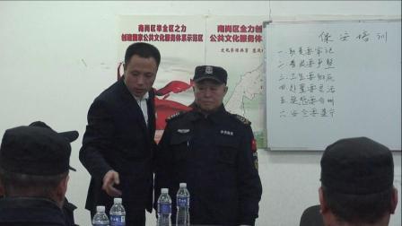 中润物业保安公司培训教程