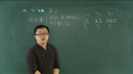 (1)物质结构 元素周期律-原子结构与元素周期表初步(二)知识点