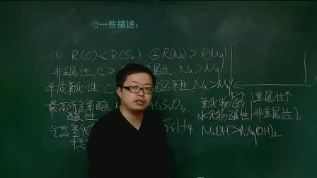 (2)物质结构 元素周期律-元素周期律初步(二)第2段