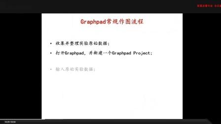 课时3:Graphpad制图_jq_mp3