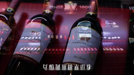 鸡西奔富葡萄酒旗舰款宣传片最终版