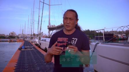 2018第二届更路簿杯帆船赛赛事宣传片