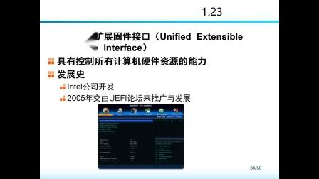 UEFI 概述-计算机组装与维护-理论部分-Windows与Linux桌面系统管理