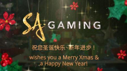 SA Gaming 祝各位圣诞快乐、新年进步!