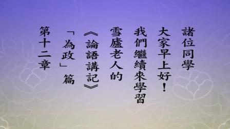 每日論語-有聲書(悟道法師主講)35