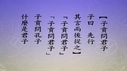 每日論語-有聲書(悟道法師主講)36