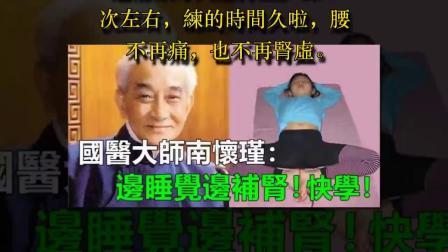 邊睡覺變補身體  國醫大師南懷瑾:教你兩種睡覺姿勢,能改善睡眠,能補腎