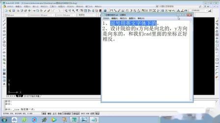 全站仪坐标放样之cad图纸坐标转换的方法-6