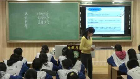 1部编版人教版八年级语文下册第二单元写作说明的顺序-张老师优质课视频配课件教案