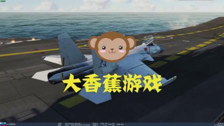 模拟歼15辽宁舰航母降落全过程,飞行员视角!