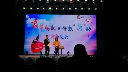 湖南农业大学2018年商学院迎新晚会魔术
