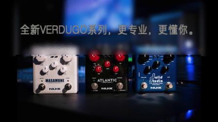 NUX Verdugo效果器系列!满足您录音和现场的所有要求!