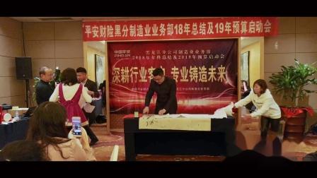 2018平安财险制造业业务部双节晚会