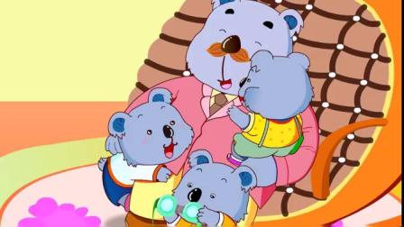 学会勇敢与机智 第8集 树熊博士的隐形眼镜