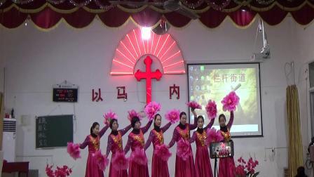 拦杆街道教会2018:12;22;庆圣诞《花舞;十字架的花》07