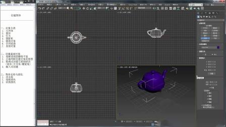 3DMAX公开课第五节-创建基础对象