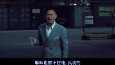 我在扫毒粤语版[超清]截取了一段小视频