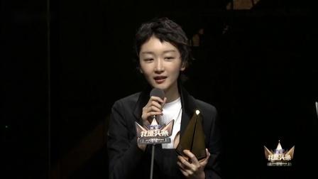 """周冬雨雷佳音获得""""年度实力演员""""荣誉 (2018今日头条年度"""