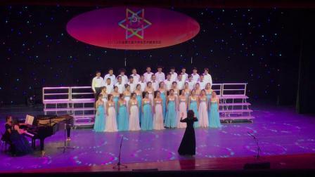 鲁东大学艺术学院鲁艺合唱团《黑龙江的波涛》