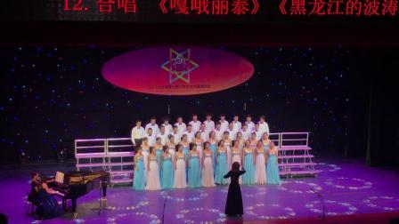 鲁东大学艺术学院鲁艺合唱团《嘎哦丽泰》