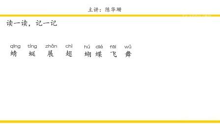 新版人教版一年级下册语文识字5《动物儿歌》