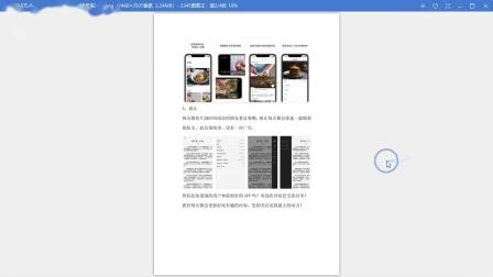 ocr文字识别软件如何识别图片局部文字