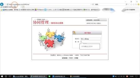 上海科箭OA办公系统使用讲解