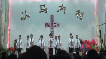 高作镇后刘基督教会2018圣诞节感恩赞美会——舞蹈《主我们深深知道》