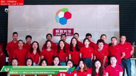 视爵光旭欢迎各位莅临2019LED CHINA 深圳展