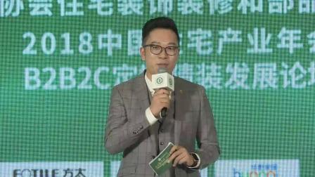 中国建筑装饰协会住宅装饰装修和部品产业分会成立大会暨B2B2C定制精装发展论坛(下午)第一部分