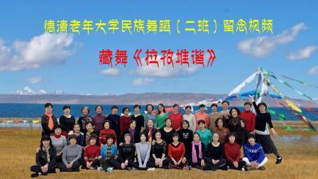 德清老年大学民族舞蹈(二班)留念视频藏舞《拉孜堆谐》