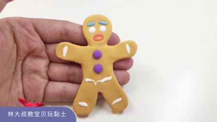 教宝贝做100个创意粘土设计 林大叔教宝贝玩黏土:姜饼人