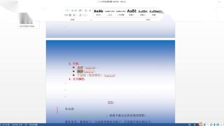 文山红达电脑培训-室内设计-办公软件-平面设计-网页设计-UI设计 word的课程