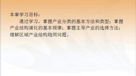 25区域经济学(区域产业结构①)