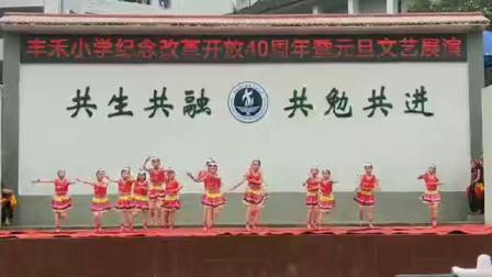 邻水县丰禾镇中心小学三年级八班庆祝元旦节《火粑节》获一等奖
