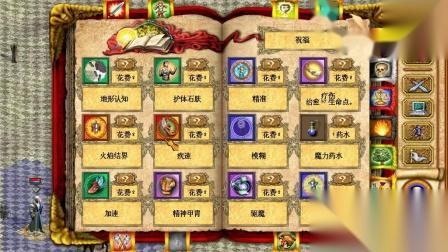 英雄无敌4 游戏试玩介绍 大法师战役
