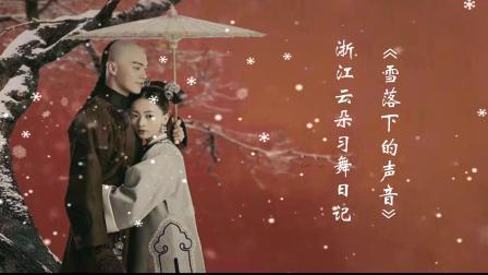浙江云朵习舞日记《雪落下的声音》