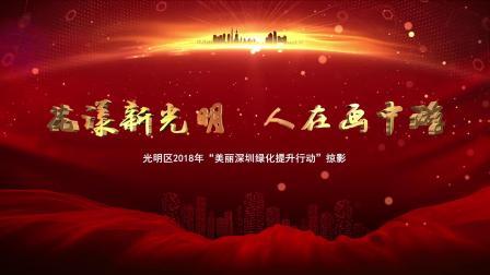 深圳市光明区局 宣传片