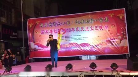 石羊塘社区2019年庆元旦文艺晚会