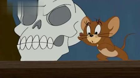 猫和老鼠汤姆看了鬼片非常害怕小老鼠就弄骷髅头来吓唬胆小猫