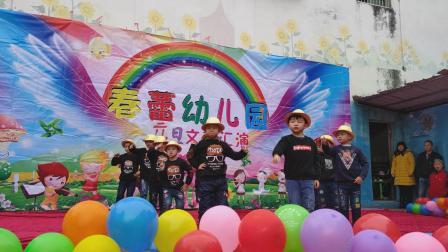 鹤市镇春蕾幼儿园幼儿舞蹈《牛仔很忙》