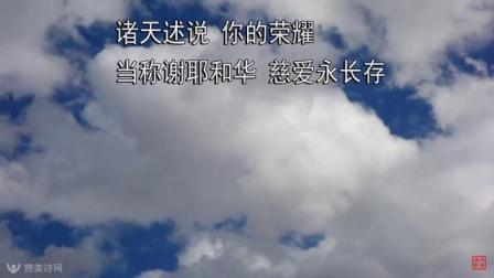 赞美-风景字幕
