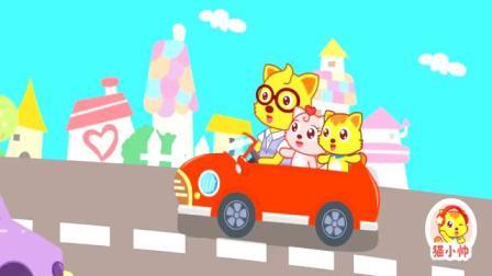 猫小帅儿歌:车车车车一起坐车玩吧