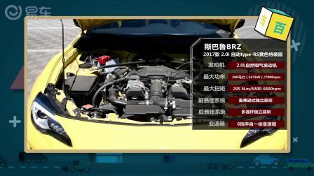 2挡7200转的传奇回来了斯巴鲁BRZ重回中国市场