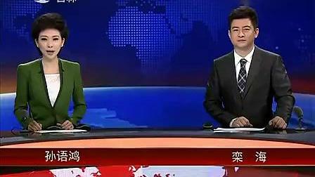 20140218吉林新闻联播片头开场