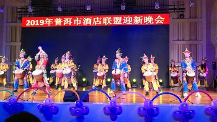 罗坤艺术培训中心2019年普洱市酒店联盟迎新晚会非洲鼓演出