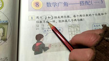 二年级数学上册 培优教学 例题易解 数学广角-搭配(一) 第97页