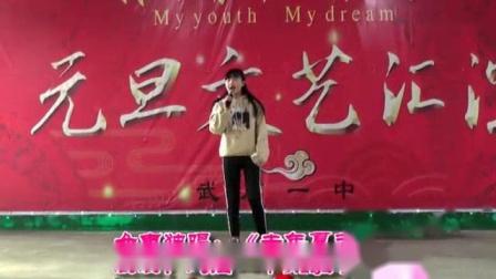 我在2019年固始县武庙一中元旦汇演-上集截了一段小视频