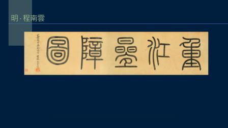 黃簡講書法:五級課程篆書12小篆2﹝自学书法﹞